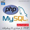 مجموعه فیلم PHP از مبتدی تا پیشرفته