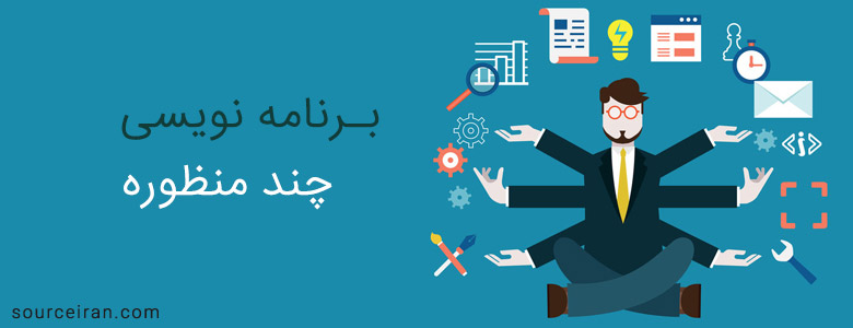 تصویر: http://sourceiran.com/wp-content/uploads/Multipurpose-programming.jpg