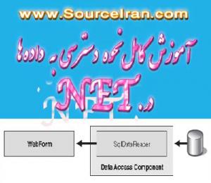 آموزش .net