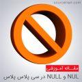 NUL و NULL در سی پلاس پلاس