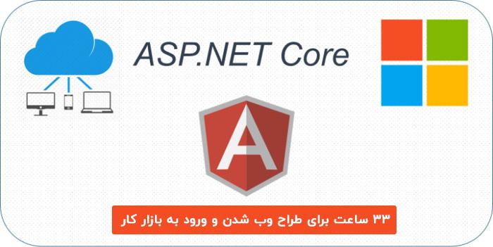 فیلم آموزش .Net Core