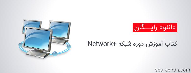 کتاب آموزش دوره شبکه +Network