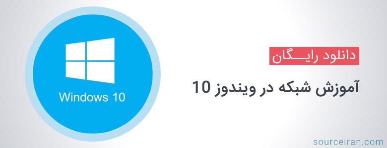 آموزش شبکه در ویندوز ۱۰