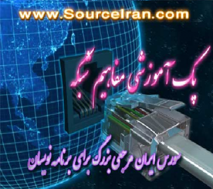 دانلود بسته آموزشی مفاهیم شبکه به زبان فارسی