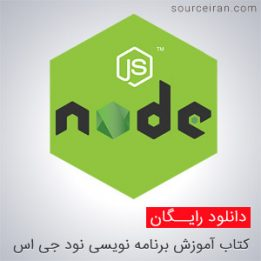 Node JS Programming Tutorial