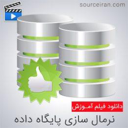 آموزش نرمال سازی پایگاه داده