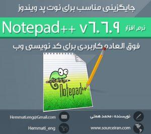 دانلود نرم افزار Notepad++ v6.6.9 (نرم افزاری برای طراحی وب)