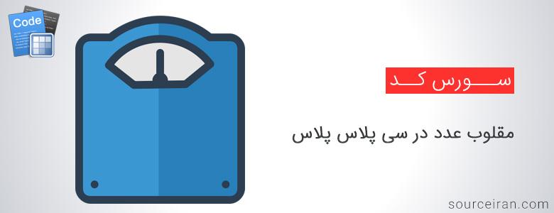 سورس مغلوب عدد در سی پلاس پلاس