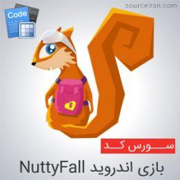 سورس کد بازی اندروید NuttyFall