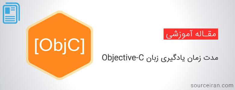 مدت زمان یادگیری زبان Objective-C