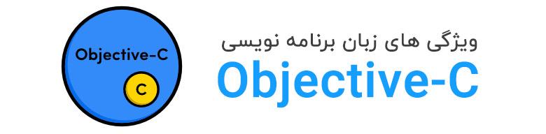 ویژگی های زبان برنامه نویسی Objective-C
