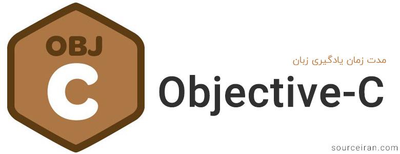 مدت زمان یادگیری زبان برنامه نویسی Objective-C