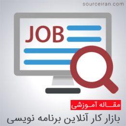 Online Job Market Situation Programming