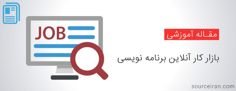 بازار کار آنلاین برنامه نویسی