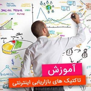 تاکتیک های بازاریابی اینترنتی