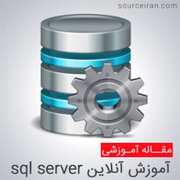 Online training sql server