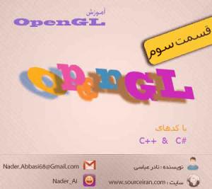 دانلود پک آموزش برنامه نویسی با OpenGL – قسمت سوم