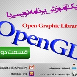 پک آموزش برنامه نویسی با OpenGL - قسمت دوم