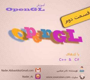 آموزش Open GL تهیه شده توسط سورس ایران