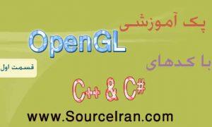 دانلود پک آموزش OpenGL