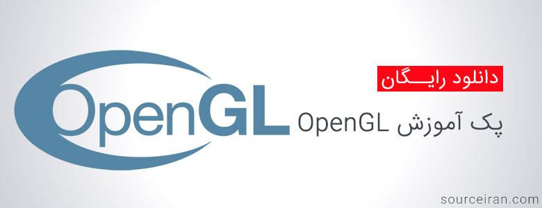 پک آموزش OpenGL