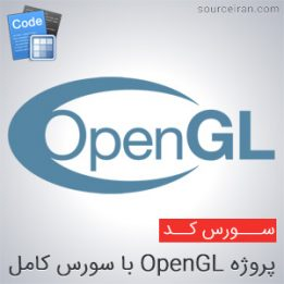 پروژه OpenGL با سورس کامل
