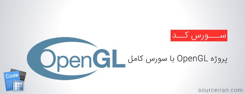 پروژه OpenGL با سورس کامل