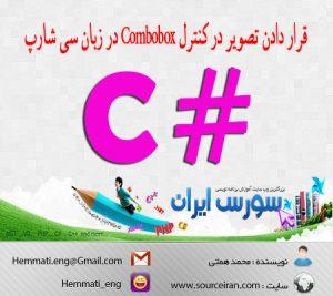 قرار دادن تصویر در کنترل Combobox در زبان C#