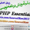 دانلود فیلم آموزش برنامه نویسی PHP Essential به زبان اصلی