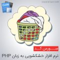 سورس نرم افزار خشکشویی به زبان PHP