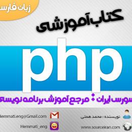 دانلود کتاب آموزشی PHP