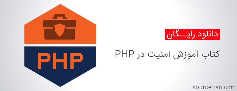 کتاب آموزش امنیت در PHP