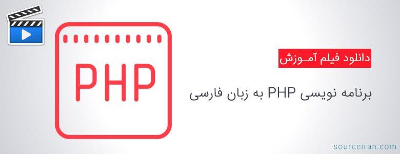 فیلم آموزش کاربردی برنامه نویسی PHP