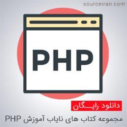مجموعه کتاب های نایاب آموزش PHP