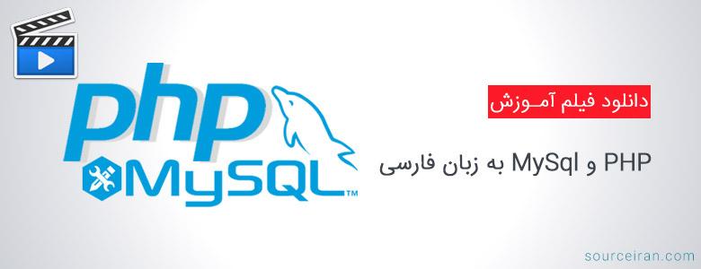 فیلم آموزش PHP و MySql به زبان فارسی از مهندس کیانیان