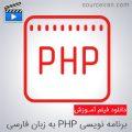 آموزش کاربردی برنامه نویسی PHP