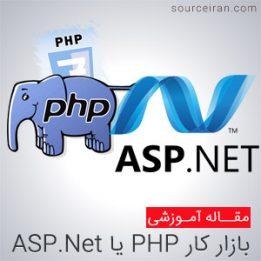 بازار کار برنامه نویسی PHP یا ASP.Net