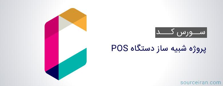 سورس کد پروژه شبیه ساز دستگاه POS به زبان سی