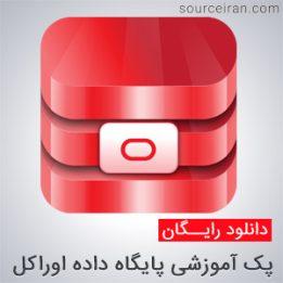 آموزش پایگاه داده اوراکل