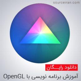 پک آموزش برنامه نویسی با OpenGL