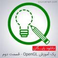 آموزش برنامه نویسی با OpenGL
