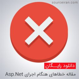 مقاله خطاهای هنگام اجرای Asp.Net