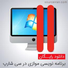 کتاب فارسی برنامه نویسی موازی در سی شارپ