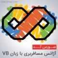 پروژه آژانس مسافربری با زبان VB