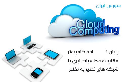 Payan Name Karshansi Computer Moghayese Abri Nazir Be Nazir SourceiRan.com  پایان نامه کامپیوتر مقایسه محاسبات ابری با شبکه های نظیر به نظیر