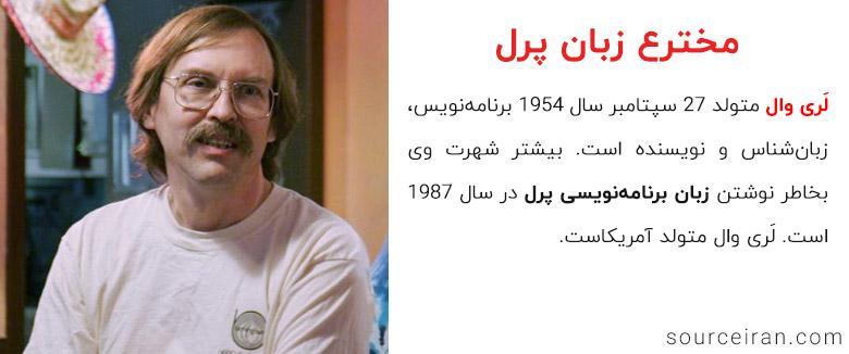 مخترع زبان برنامه نویسی پرل