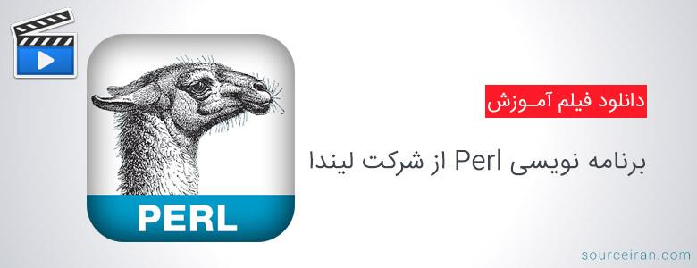فیلم آموزش زبان برنامه نویسی Perl