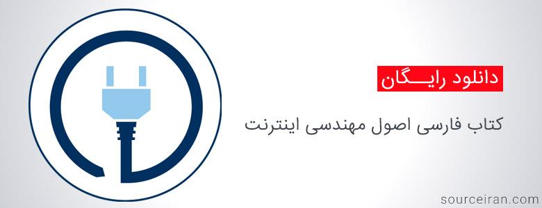 کتاب فارسی اصول مهندسی اینترنت