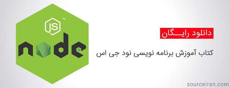 آموزش فارسی برنامه نویسی نود جی اس