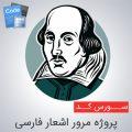 سورس پروژه مرور اشعار فارسی ( گنجور ) به زبان سی شارپ
